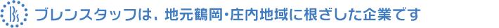ブレンスタッフは、地元鶴岡・庄内地域に根ざした企業です